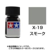 80019 [タミヤカラー エナメル塗料 X-19 スモーク 光沢]