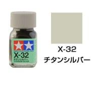 80032 [タミヤカラー エナメル塗料 X-32 チタンシルバー 光沢]