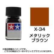 80034 [タミヤカラー エナメル塗料 X-34 メタリックブラウン 光沢]