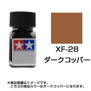 80328 [タミヤカラー エナメル塗料 XF-28 ダークコッパー つや消し]
