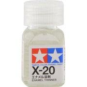 80020 [タミヤカラー エナメル塗料 X-20 溶剤]
