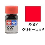 80027 [タミヤカラー エナメル塗料 X-27 クリヤーレッド 光沢]