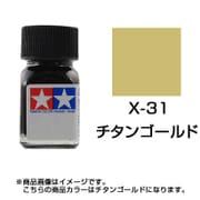 80031 [タミヤカラー エナメル塗料 X-31 チタンゴールド 光沢]