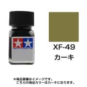 80349 [タミヤカラー エナメル塗料 XF-49 カーキ つや消し]