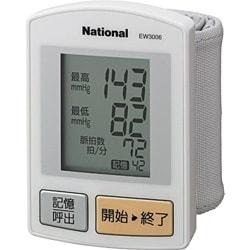 血圧計(手首式) EW3006P-W(白) ディアグノステック