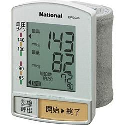 血圧計(手首式) EW3038P-W(白) ディアグノステック