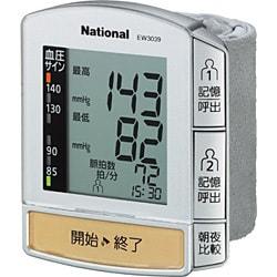 血圧計(手首式) EW3039P-S(シルバー調) ディアグノステック