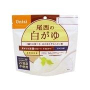 乾燥粥 尾西の白がゆ 1食分