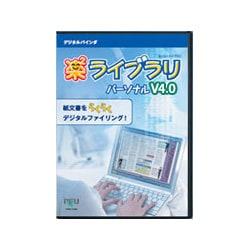 楽2ライブラリパーソナル V4.0 [Windowsソフト]