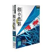 和の色彩(いろどり)Vol.3<涼> [Windows/Mac]
