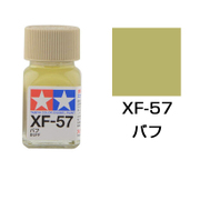 80357 [タミヤカラー エナメル塗料 XF-57 バフ つや消し]