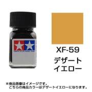 80359 [タミヤカラー エナメル塗料 XF-59 デザートイエロー つや消し]