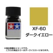 80360 [タミヤカラー エナメル塗料 XF-60 ダークイエロー つや消し]