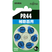 PR44(6B) [補聴器用空気電池]