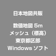 数値地図5mメッシュ(標高)東京都区部 [Windows]