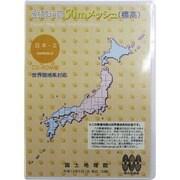 数値地図50Mメッシュ(標高) 日本-2 [電子地図]