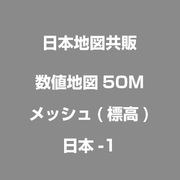 数値地図50Mメッシュ(標高) 日本-1 [電子地図]