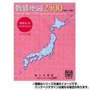 数値地図 2500 (空間データ基盤) 京都-2 [電子地図]