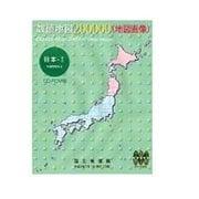 数値地図 200000 (地図画像) 日本-1 [電子地図]