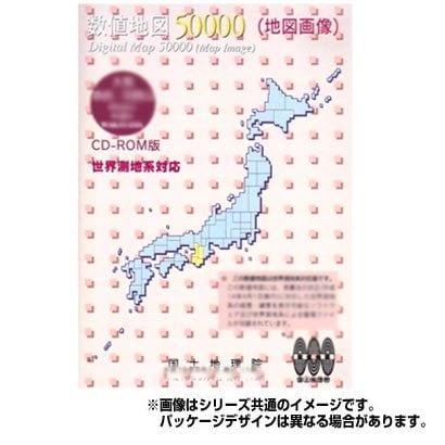 数値地図 50000 (地図画像) 鹿児島 [電子地図]