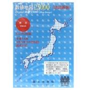 数値地図 25000 (地図画像) 東京 [電子地図]