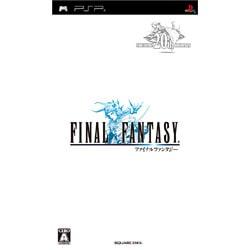 ファイナルファンタジー [PSPソフト]