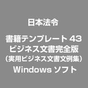 書籍テンプレート43 ビジネス文書完全版(実用ビジネス文書文例集) [Windowsソフト]