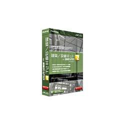 建築/設備キット for 図脳RAPID Ver.2(R15対応) Windows [Vista対応]