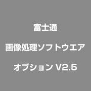 画像処理ソフトウエアオプションV2.5 [Windows]