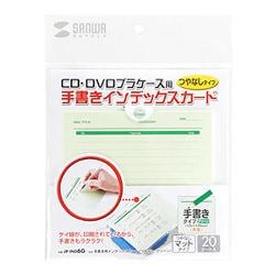 JP-IND6G [手書き用インデックスカード グリーン 20シート]