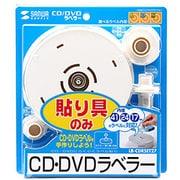 LB-CDRSET27 [CD/DVDラベラー]
