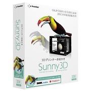 Sunny 3D [Windows&Macソフト]