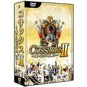コサックスII -ヨーロッパの戦い- [Windowsソフト]