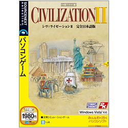 シヴィライゼーションII 完全日本語版 Win [PCソフト]