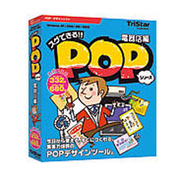 スグできるPOP 電器店編 Vista対応版 [Win]
