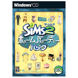 ザ・シムズ2 ホームパーティーパック Win [PCソフト]