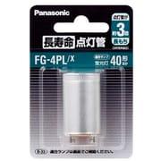 FG4PLX [長寿命点灯管 P21口金]