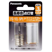 FG1EL5PL2P [長寿命点灯管 E17/P21口金 2個入り]