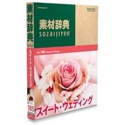 素材辞典 Vol.185 スイート・ウェディング編 [Windows/Mac]