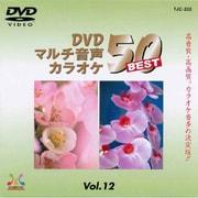 TJC-202 [DVD音多カラオケ BEST50 Vol.12]