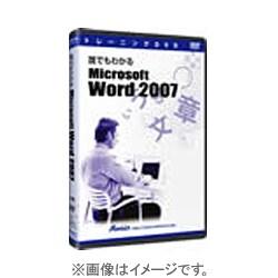 ATTE-489 [トレーニングDVD 誰でもわかるMicrosoft Word 2007 下巻]