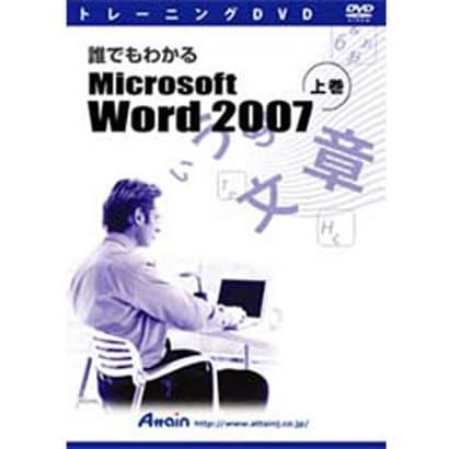 ATTE-488 [トレーニングDVD 誰でもわかるMicrosoft Word 2007 上巻]