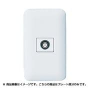 WTF7001W [コスモシリーズワイド21 コンセントプレート 1コ用 ホワイト]