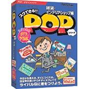 スグできるPOP 雑貨・インテリアショップ編 Vista対応版 [Win]