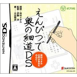 えんぴつで奥の細道DS [DSソフト]