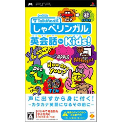 TALKMAN式 しゃべリンガル英会話 for Kids!(ソフト単体版) [PSPソフト]