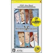 VALHALLA KNIGHTS -ヴァルハラナイツ- (PSP the Best) [PSPソフト]