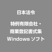特例有限会社・商業登記書式集 [Windowsソフト]