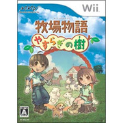 牧場物語 やすらぎの樹 [Wiiソフト]