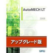 AutoMECH LT2008 アップグレード基本製品 [Windowsソフト]
